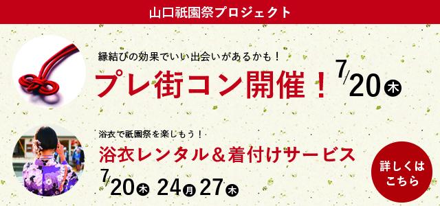 プレ街コン、浴衣レンタルで山口祇園祭をより楽しもう!