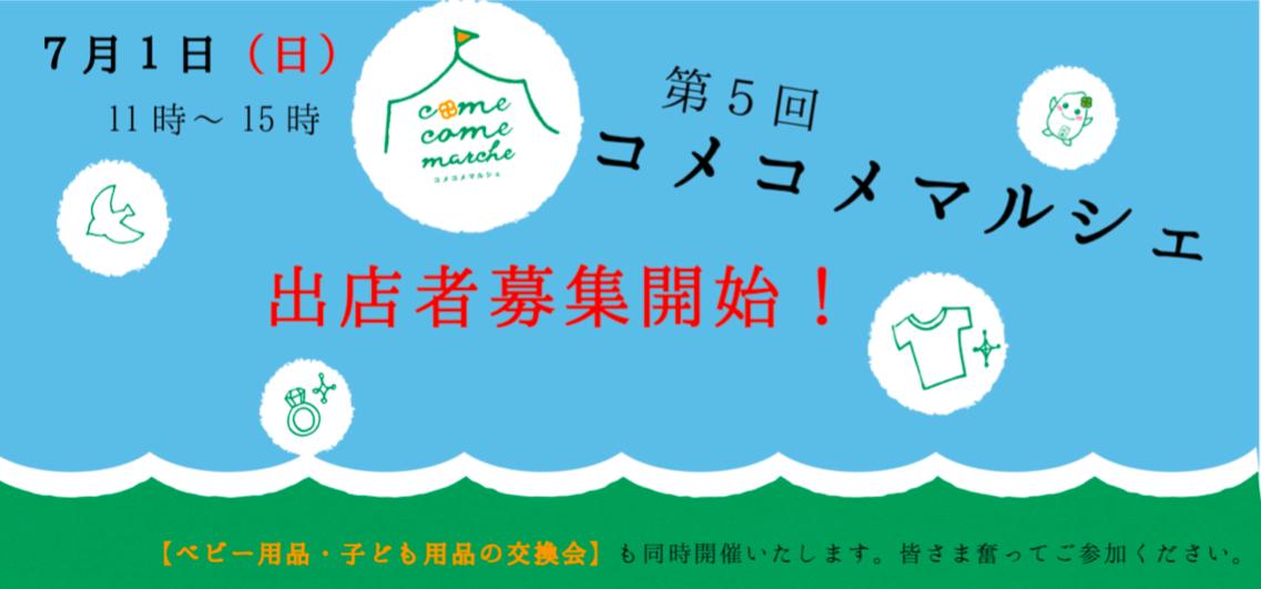 第5回 come come marche(コメコメマルシェ)