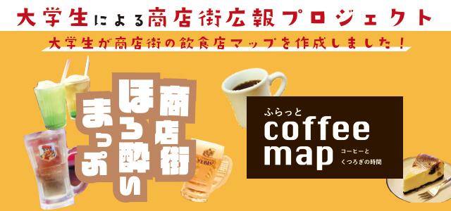 学生広報プロジェクト!居酒屋MAP&コーヒーMAP