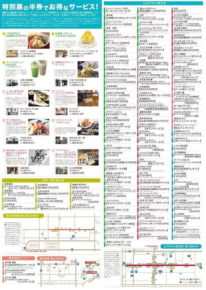 山口県立美術館/山口県立萩美術館・浦上記念館半券サービス!