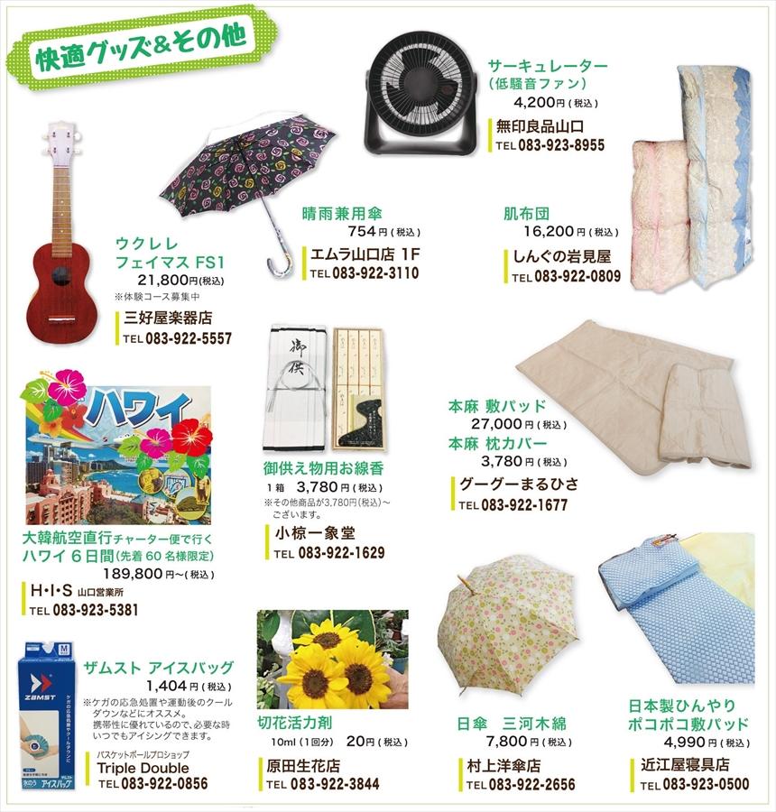 夏の快適商品特集