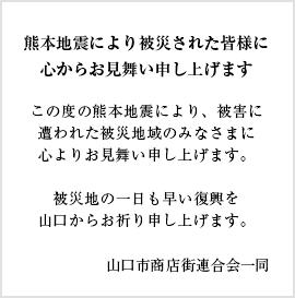 熊本地震により被災された皆様へ