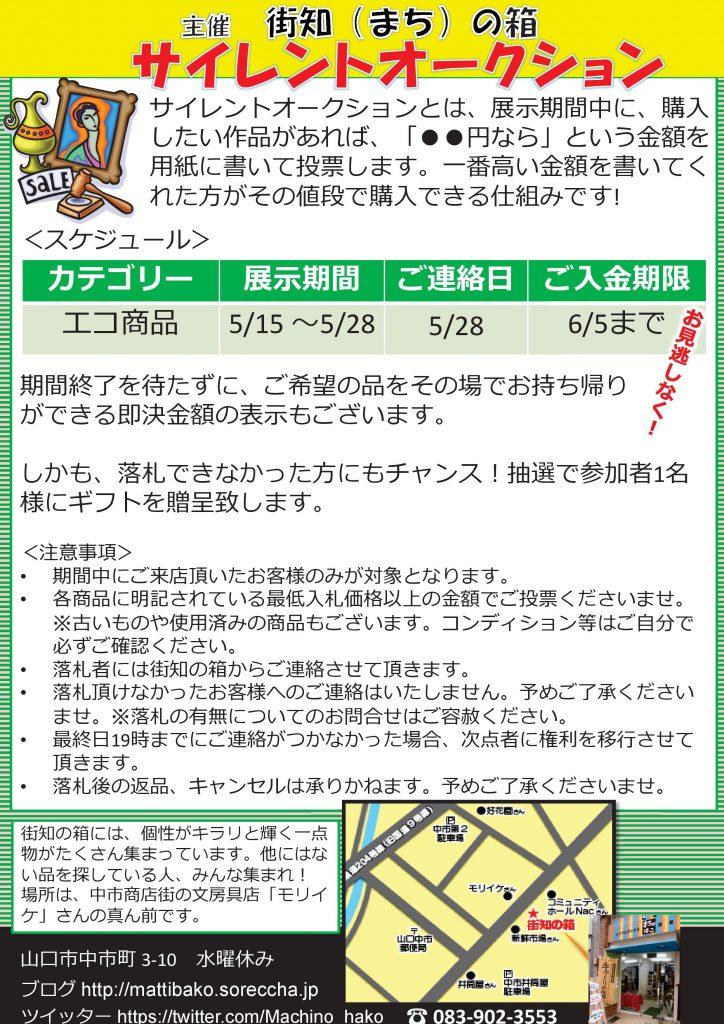 【開催中】サイレントオークション・エコ商品