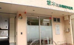 坂本耳鼻咽喉科医院