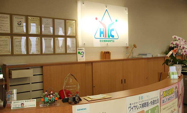 ㈲山口県補聴器センター ユウゲンガイシャ ヤマグチケンホチョウキセンター