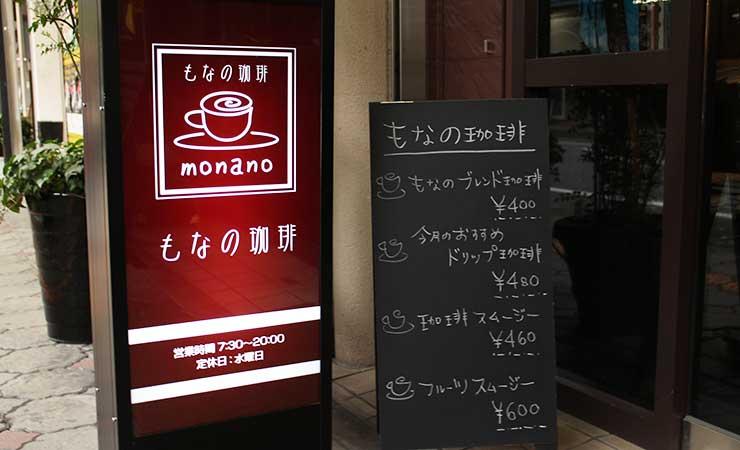 もなの珈琲 モナノコーヒー