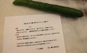 ㈲藤井食料品店