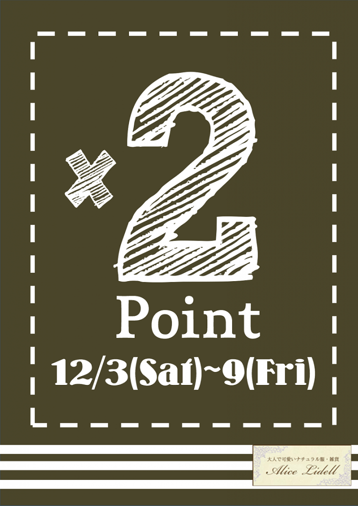 ☆ポイント2倍フェア☆