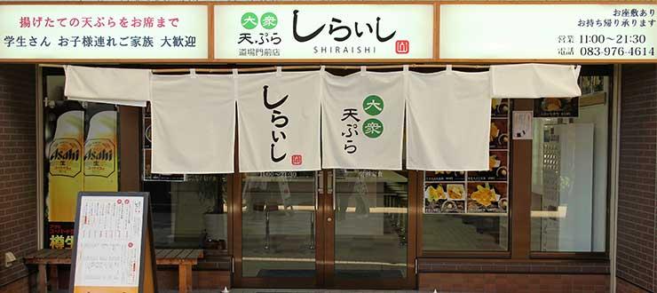 大衆天ぷら しらいし タイシュウテンプラシライシ