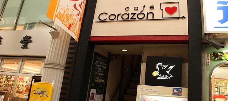 Café corazon カフェコラソン