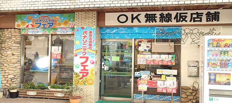 OK無線中市店 オーケームセンナカイチテン