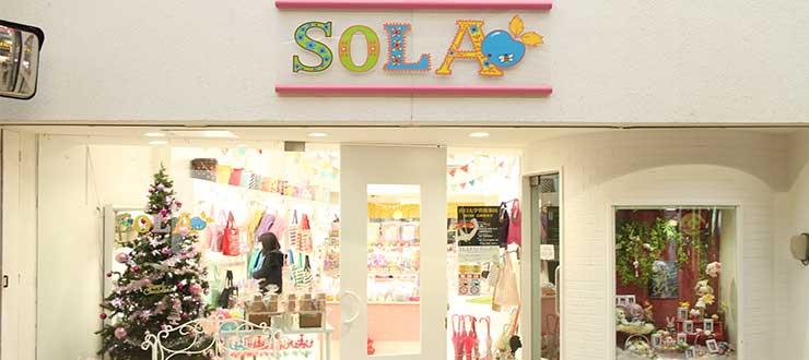 SOLA ソラ