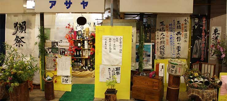 ㈱浅屋商店 アサヤショウテン
