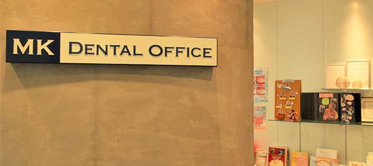MK デンタルオフィス エムケイデンタルオフィス
