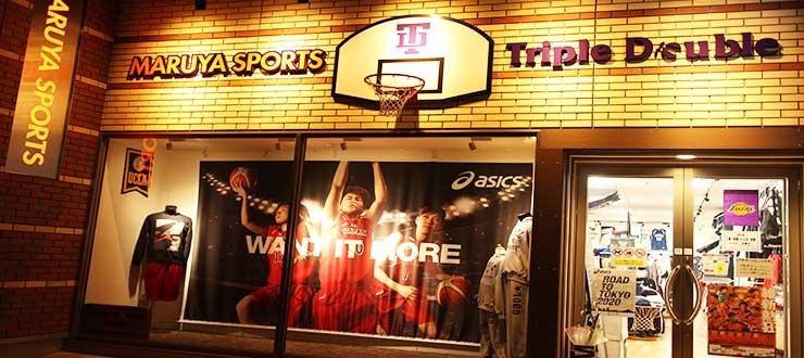 バスケットボールプロショップ Triple Double(マルヤスポーツ) バスケットボールプロショップ トリプルダブル(マルヤスポーツ)