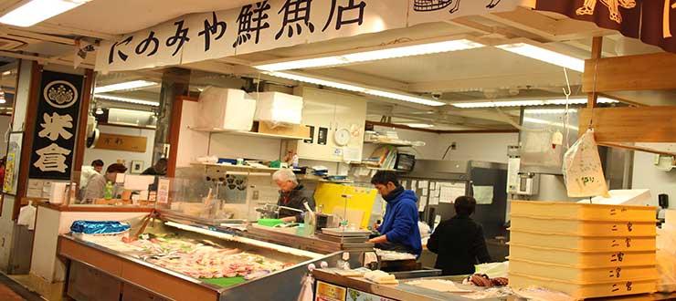 にのみや鮮魚店 ニノミヤセンギョテン