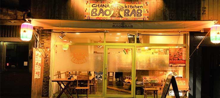 GAHNA kitchen BAOBAB ガーナキッチン バオバブ
