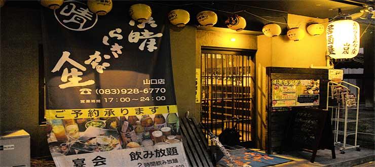 素晴らしきかな人生 山口店 スバラシキカナジンセイ ヤマグチテン