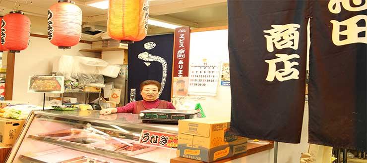 池田商店 イケダショウテン