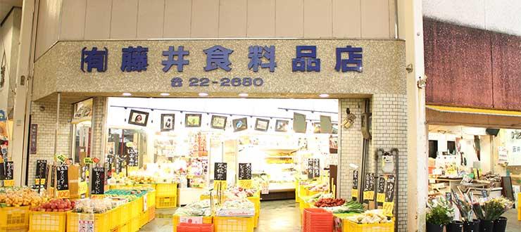 ㈲藤井食料品店 ユウゲンガイシャ フジイショクリョウヒンテン