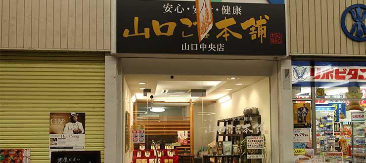 山口ごま本舗 山口中央店 ヤマグチゴマホンポヤマグチチュウオウテン
