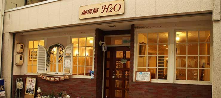 珈琲館H2O コーヒーカン エイチツーオー