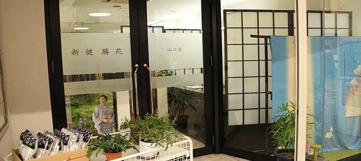株式会社 新健勝苑 山口店 カブシキガイシャシンケンショウエンヤマグチテン