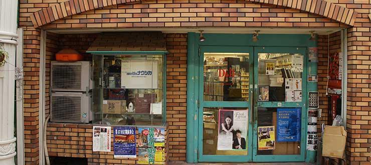 DbⅡ・ディスクボックス米屋町店 ディスクボックスツー・ディスクボックスコメヤチョウテン