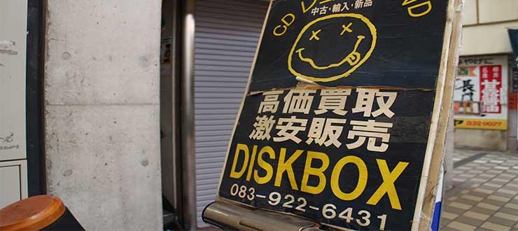 ディスクボックス ディスクボックス