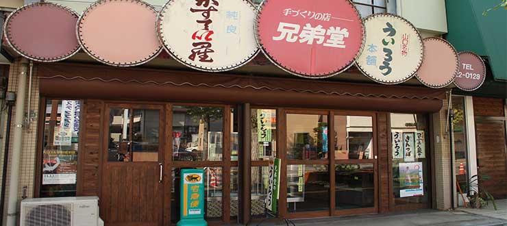 兄弟堂菓子店 ケイテイドウカシテン