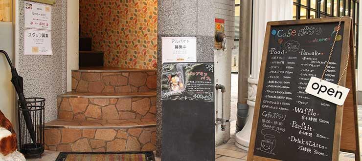 Cafe ぷらり カフェプラリ