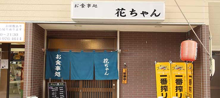 花ちゃん食堂 ハナチャンショクドウ