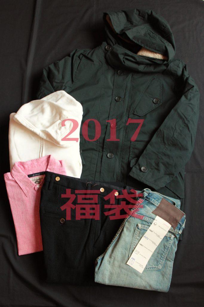 2017年 福袋のご紹介!!!