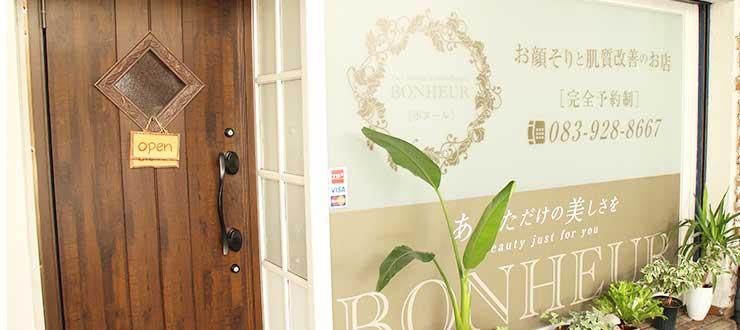 お肌そりと肌質改善のお店 Bonheur ボヌール