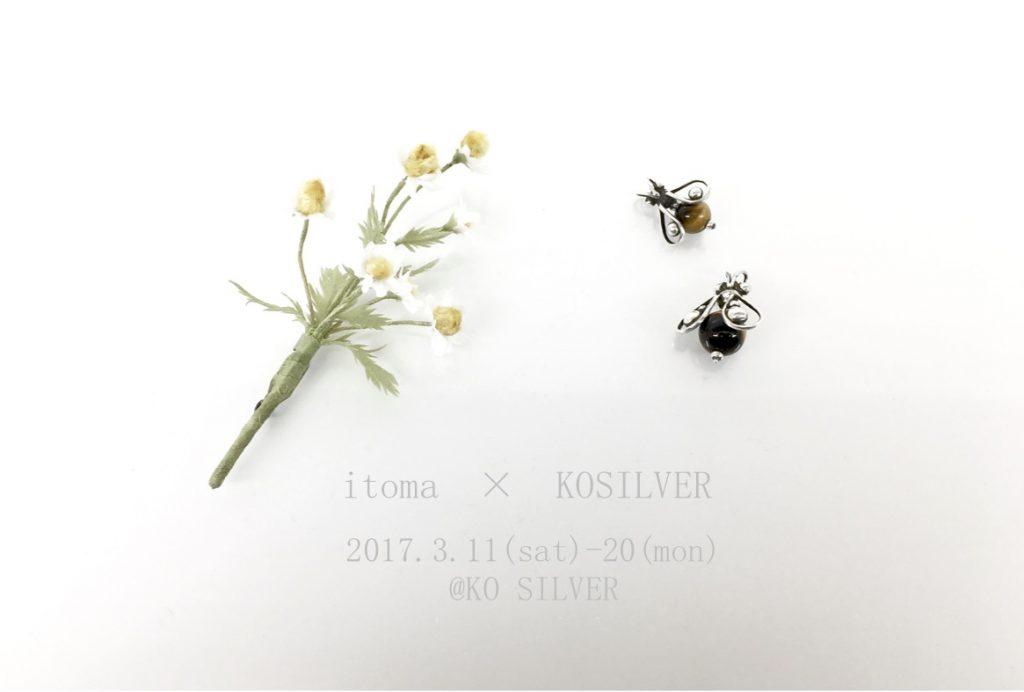 展示会 itoma × KO SILVER 3/20(月/祝)までの開催です。