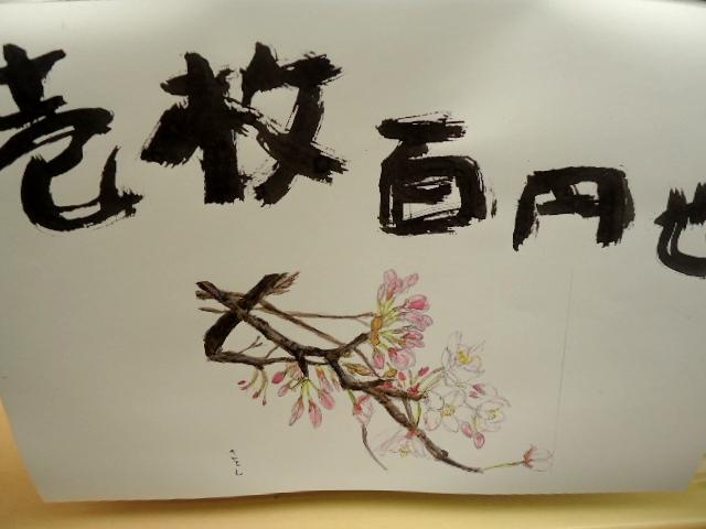 【4/29】絵手紙イベント『脇道個展』