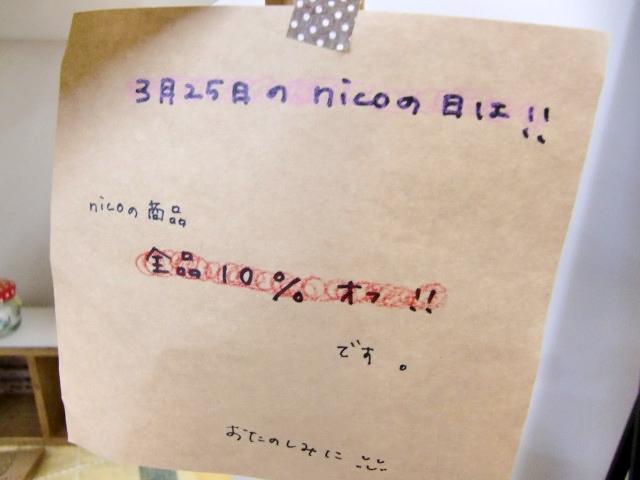 【3/25★開催】nicoの日で、全品10%オフ!