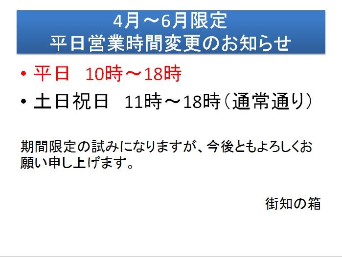 【4~6月限定】平日営業日変更のお知らせ
