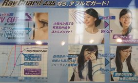 井ビシ眼鏡店