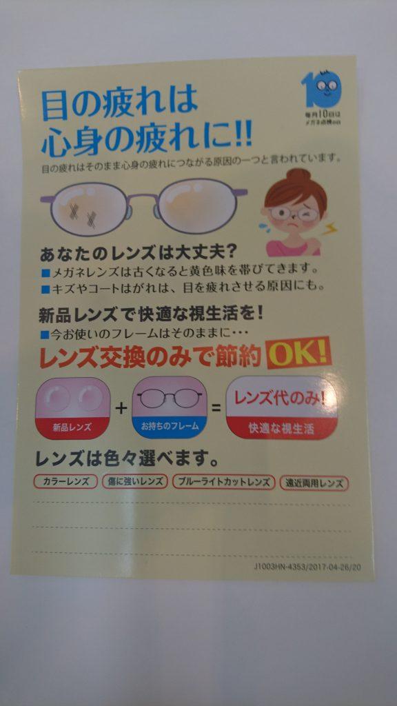 毎月10日はメガネ点検の日