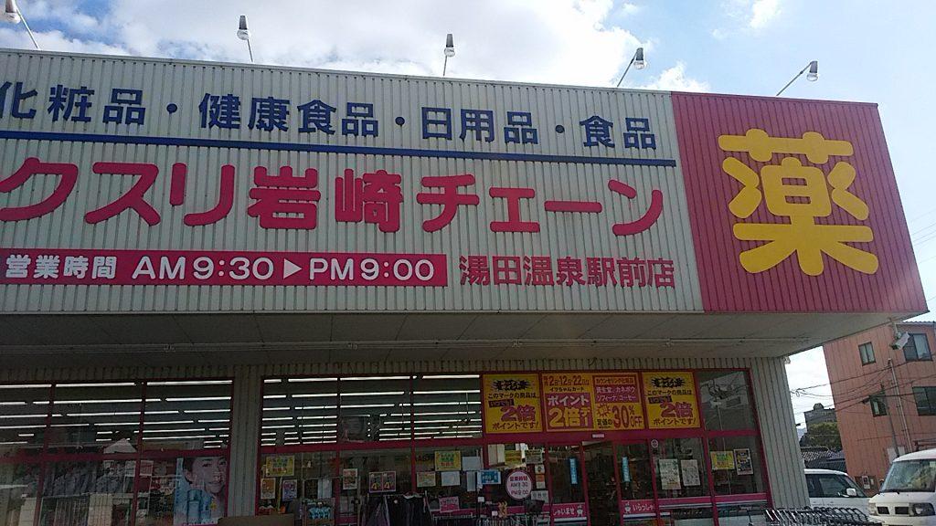 セール 湯田温泉駅前店  岩崎チェーン