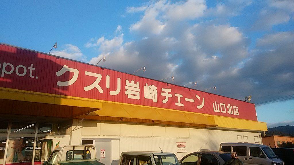 山口北店  ポイントカレンダー 岩崎チェーン