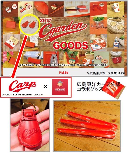 限定商品! 広島東洋カープ公認 コラボ シューホーン が入荷しました