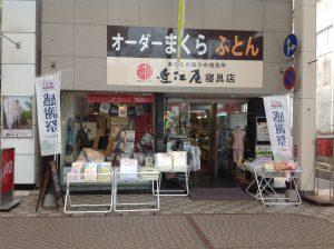 大阪西川チェーン 近江屋寝具店