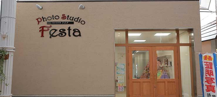 フォトスタジオ Festa フォトスタジオフェスタ