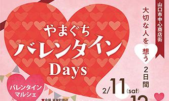 やまぐちバレンタインDays