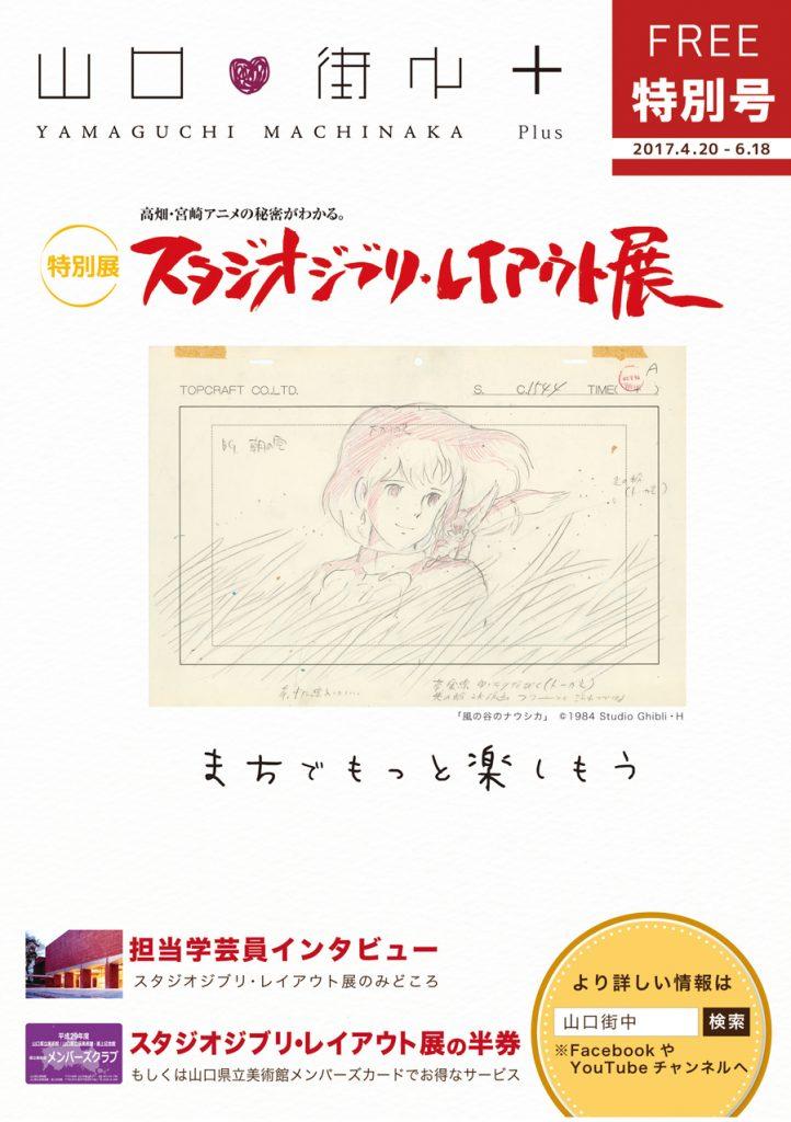 山口県立美術館特別展年間半券サービス!