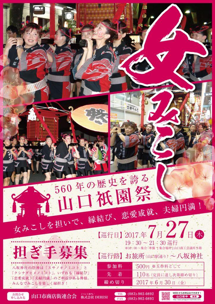 560年の歴史を誇る山口祇園祭 女みこし担ぎ手募集