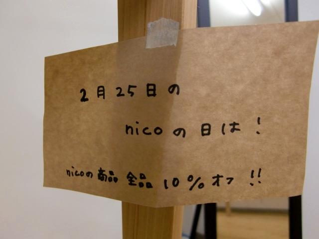 【2/25】nicoの日★開催