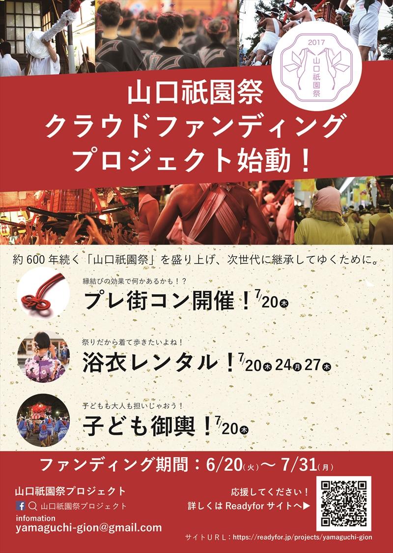 山口祇園祭クラウドファンディングプロジェクト!
